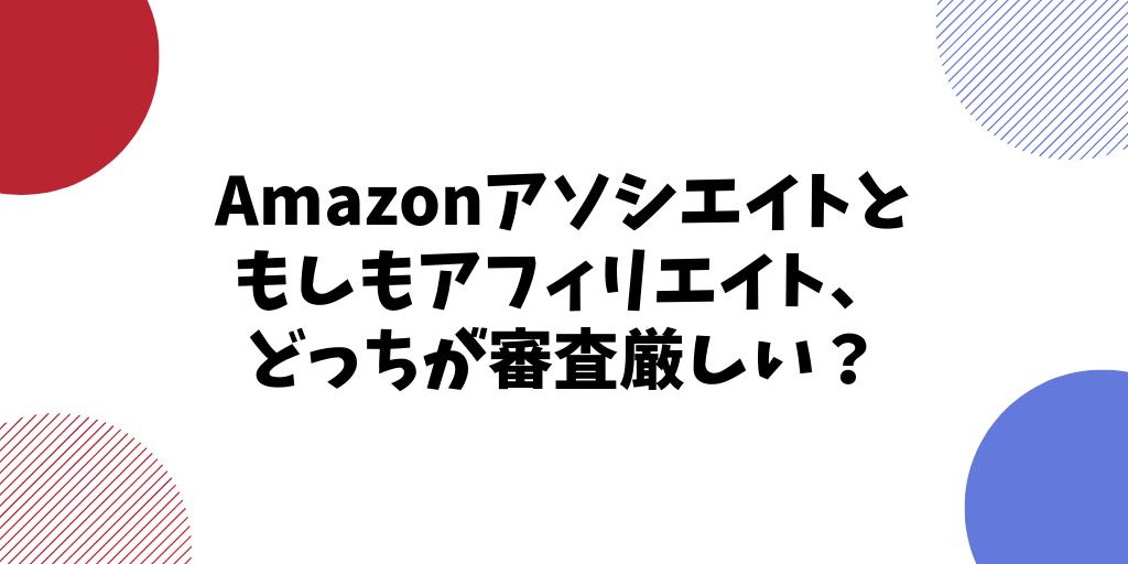 もしも アフィリエイト amazon 審査