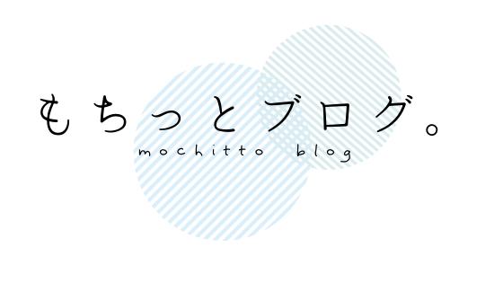 もちっとブログ。